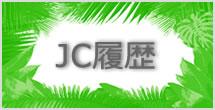 JCブログ