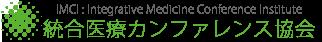 IMCI統合医療カンファレンス協会は統合医療の実践の場であるジャングルカンファレンスを推進しますIMCI統合医療カンファレンス協会 – ジャングルカンファレンス –
